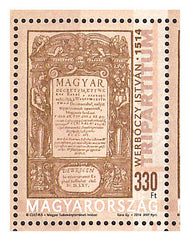 #4320 Hungary - Tripartitum, Compilation of Hungarian Law, By Istvan Werboczy, Single (MNH)