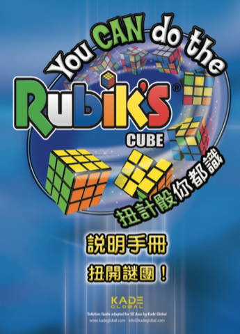 Rubik's Cube Solution Guide in Chinese