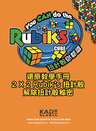 Rubik's 2x2 Solution Guide in Chinese
