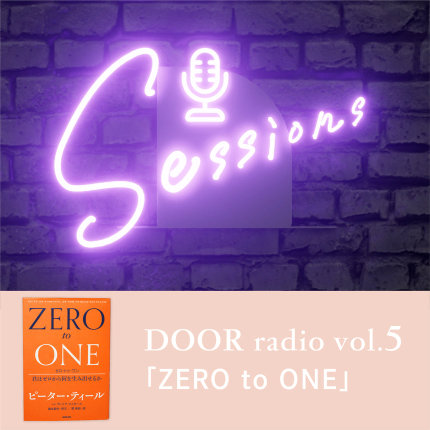 DOOR radio vol.5 「ZERO to ONE」