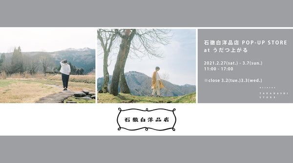 2/27~3/7 POP-UP STORE at うだつ上がる(徳島県・美馬市)