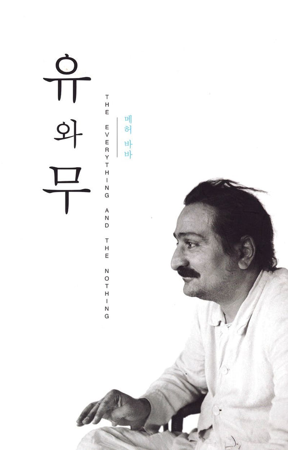 The Everything and the Nothing (Korean and English)