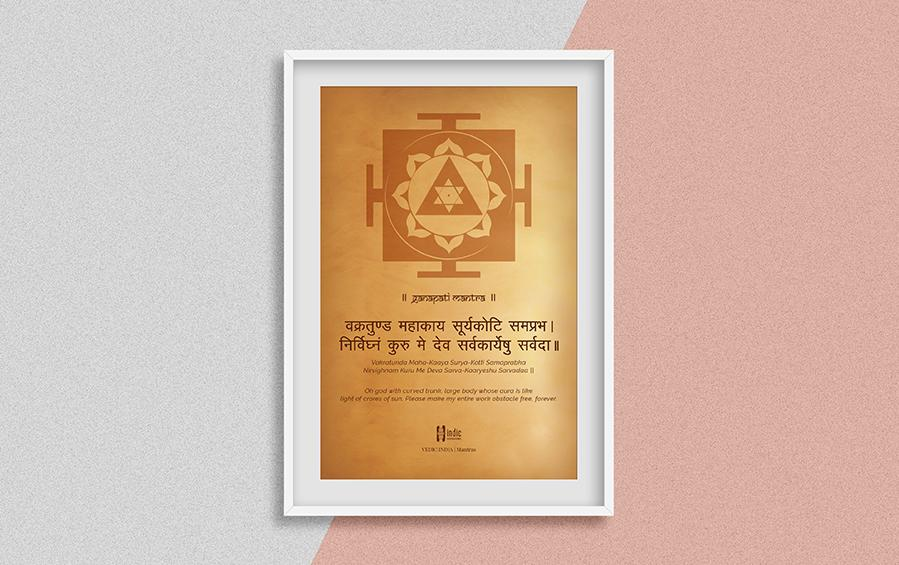 Ganapati Mantra - A3 Frame - Wall Frames - indic inspirations