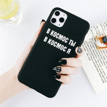 Load image into Gallery viewer, Lovebay Russian Quote Slogan Phone Cover For iPhone 11 Pro Max X XS XR Max 6 6s 7 8 Plus Soft TPU Silicone Letters Case Fundas