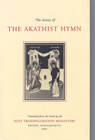 The Service of the Akathist Hymn
