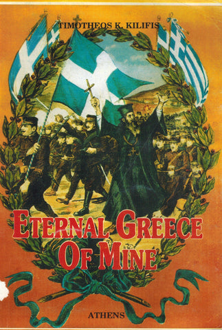 Eternal Greece of Mine