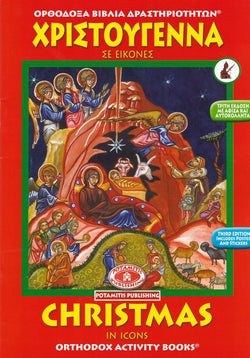Christmas in Icons