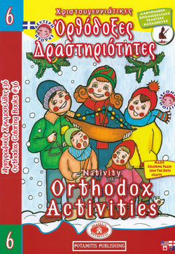 Orthodox Activities (Book 6)