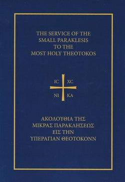 Service of the Small Paraklesis