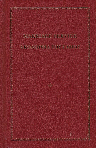 The Marriage Service