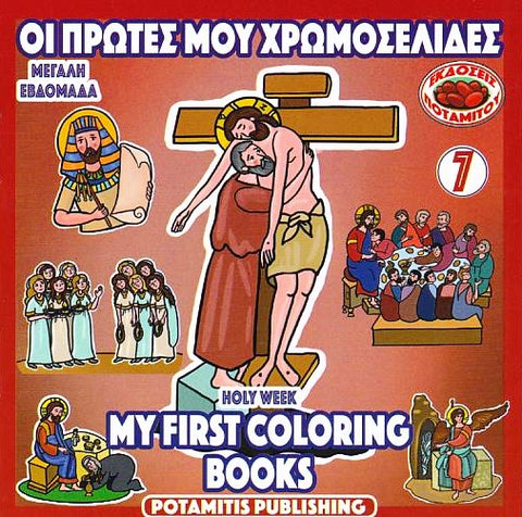 My First Coloring Books #7 - Holy Week