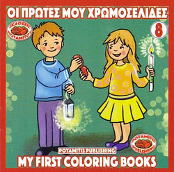 My First Coloring Books #8 - Pascha