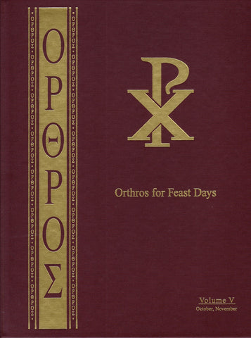 Orthros for Feast Days Volume 5