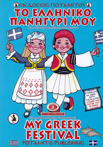 My Greek Festival - Potamitis Colouring Book