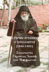 Athonite Fathers - Greek