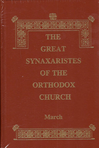 Great Synaxaristes - Vol. 03:  March
