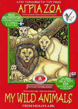 From Noah's Ark #1 - My Wild Animals - Potamitis Colouring Book