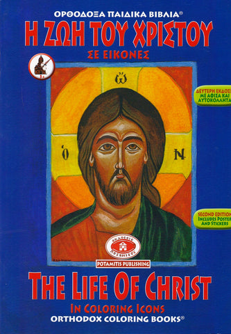 The Life of Christ in Coloring Icons