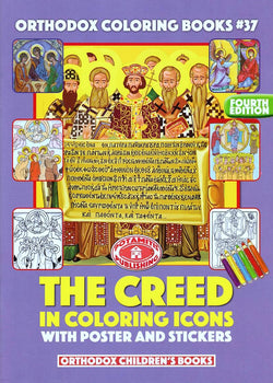 The Creed in Colouring Icons and Stickers - Potamitis Colouring Book