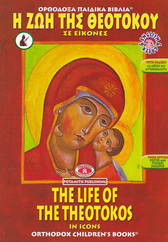 The Life of the Theotokos in Icons