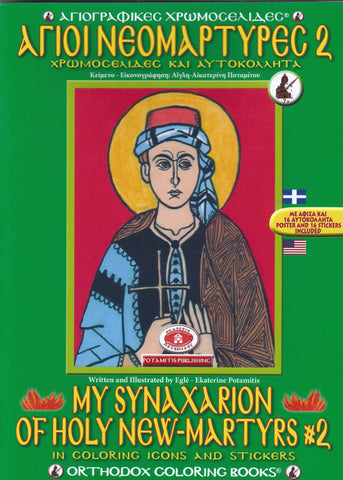 My Synaxarion of Holy New Martyrs #2 - Potamitis Colouring Book