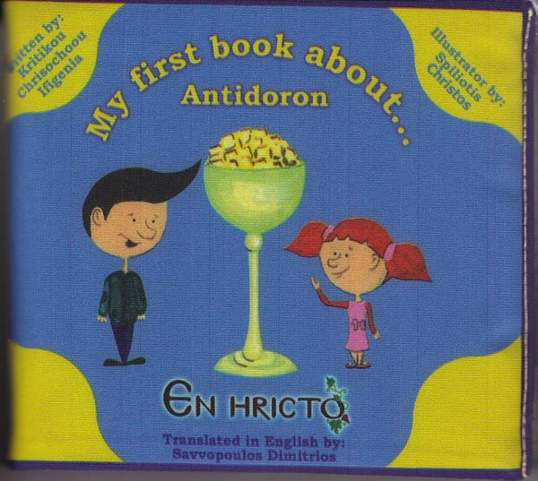 My first book about ANTIDORON