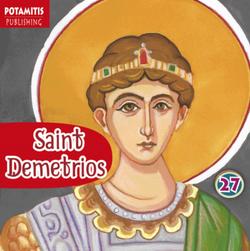 #27 Saint Demetrios