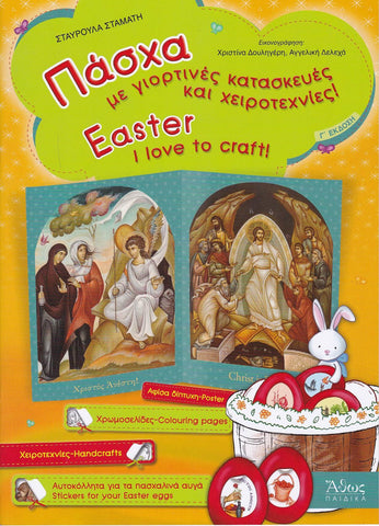 Πάσχα - Easter: I love to craft