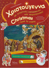 Christmas Activity Book - Greek and English