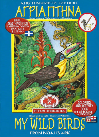 From Noah's Ark #2 - My Wild Birds - Potamitis Colouring Book