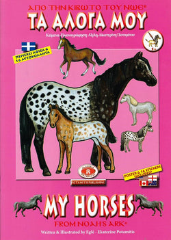 From Noah's Ark #5 - My Horses - Potamitis Colouring Book