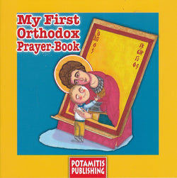 My First Series #1 - My First Orthodox Prayer Book