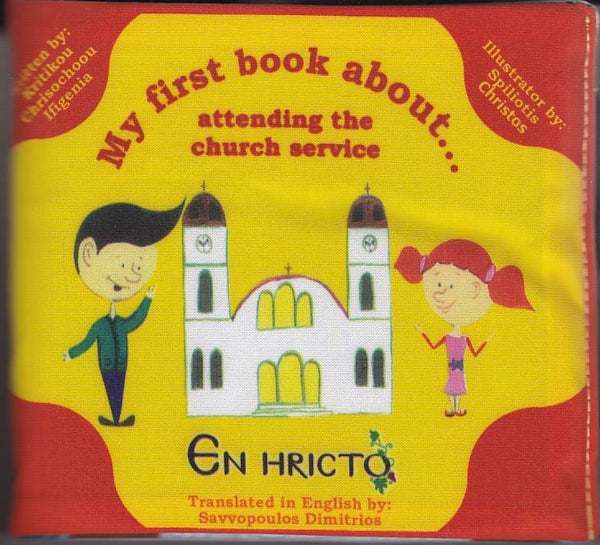 My first book about CHURCH SERVICE