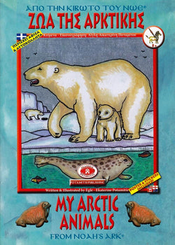 From Noah's Ark #3 - My Arctic Animals - Potamitis Colouring Book