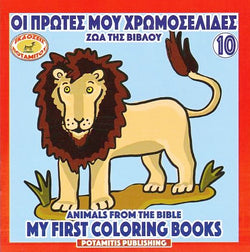 My First Coloring Books #10 - Animals from the Bible