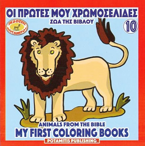 My First Colouring Book - 10