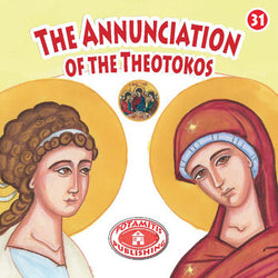 #31 The Annunciation of the Theotokos