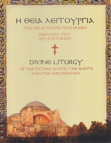 Divine Liturgy of our Father among the Saints John the Chrysostom