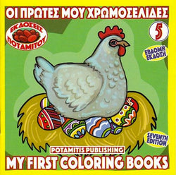 My First Coloring Books #5 - Easter Eggs