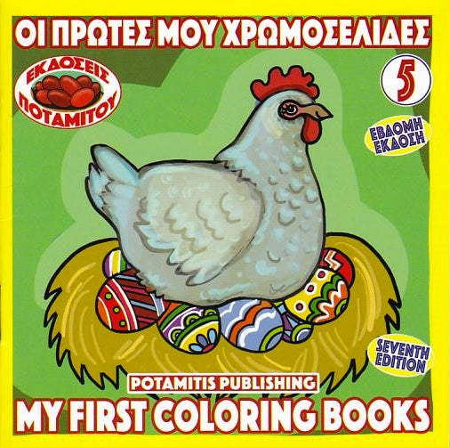 My First Colouring Book - 5
