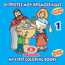 My First Coloring Books #1 - Baptism