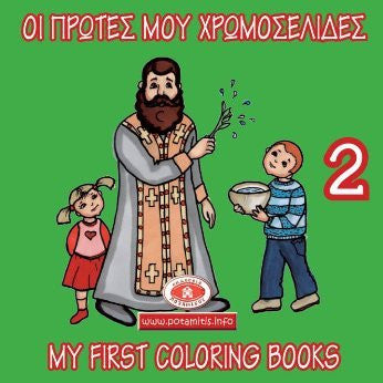My First Coloring Books #2 - Blessing - Marriage - Church