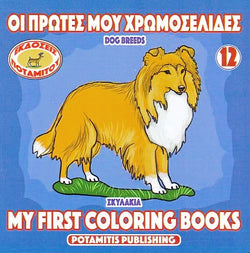 My First Coloring Books #12 - Dog Breeds