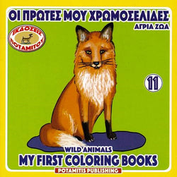 My First Coloring Books #11 - Wild Animals
