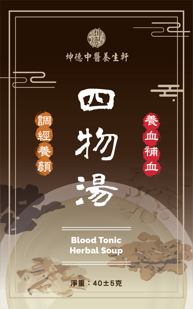 四物湯(Blood Tonic Herbal Soup)