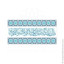 Load image into Gallery viewer, Islamic Wall Art of Surah Taubah in Blue Arabesque Canvas