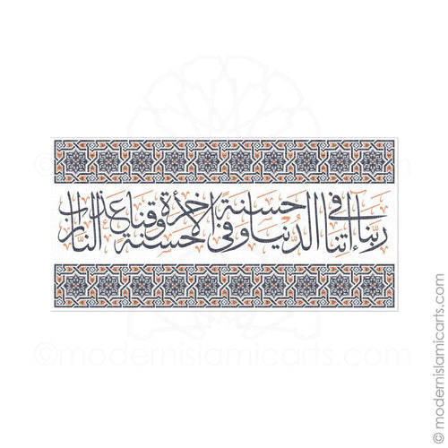 Islamic Canvas of Surah Baqarah in Orange-Black Arabesque Canvas