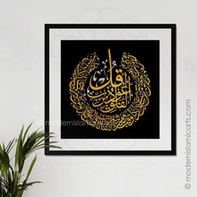 Load image into Gallery viewer, Islamic Decor of Surah Falaq in Islamic Gold on Black Canvas