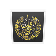 Load 3D model into Gallery viewer, Surah Falaq | Gold on Black Islamic Decor