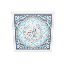 Load 3D model into Gallery viewer, Surah Falaq | Blue | Islamic Pattern Islamic Decor